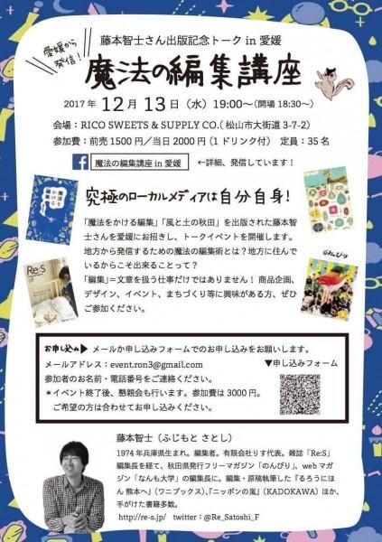 藤本智士さん出版記念トーク in 愛媛 愛媛から発信!魔法の編集講座