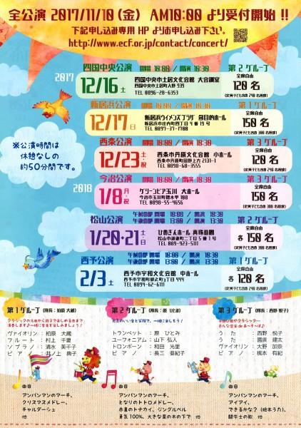 ファミリーコンサート「おんがく de あそぼ 8」 新居浜公演