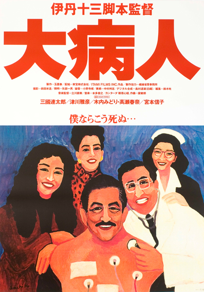 十三日十三時の伊丹映画展示上映