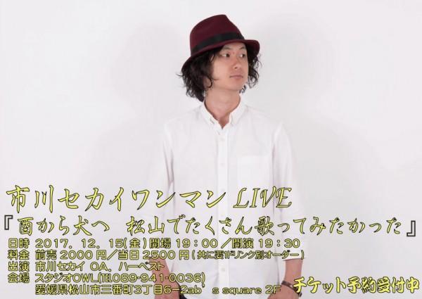 市川セカイワンマンLIVE 『酉から犬へ~松山でたくさん歌ってみたかった』