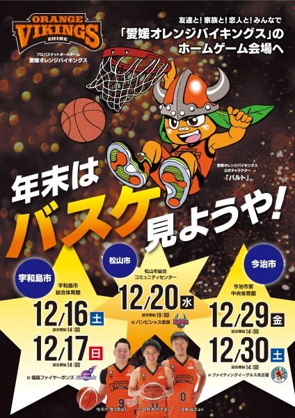 愛媛オレンジバイキングス vs 福島ファイヤーボンズ
