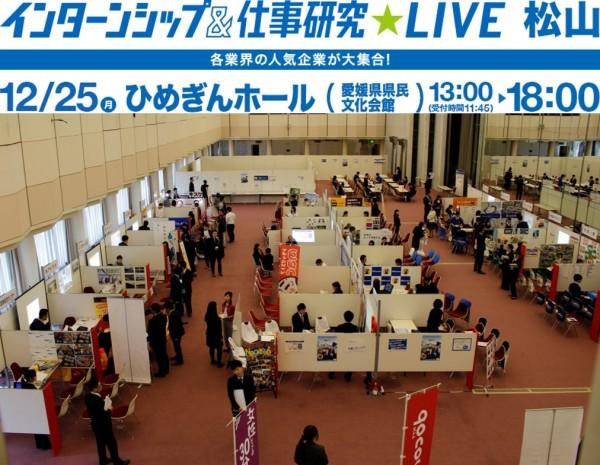 リクナビ2019 インターンシップ&仕事研究LIVE松山