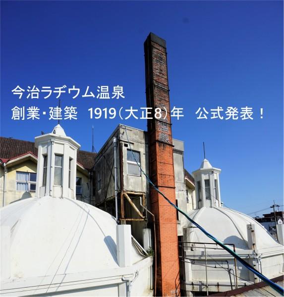 国登録有形文化財 今治ラヂウム温泉本館 ライトアップ!