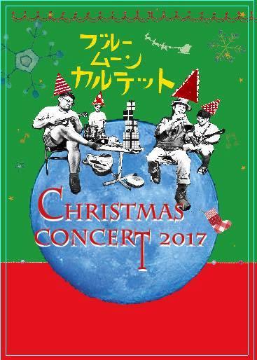 ブルームーンカルテットのクリスマスコンサート2017