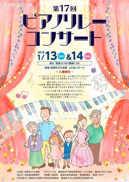 砥部町文化会館 第17回 ピアノリレーコンサート