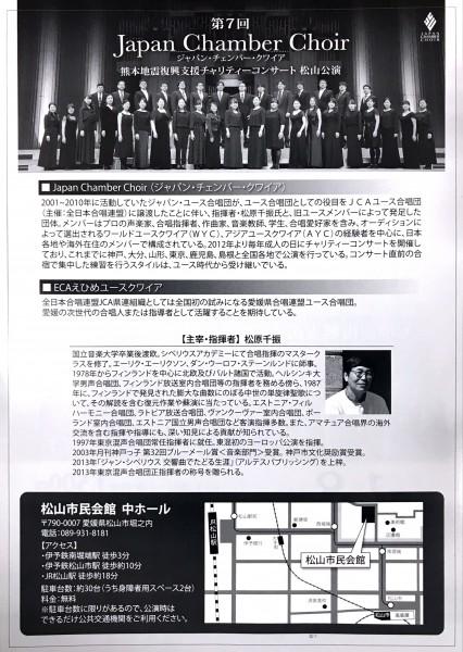 第7回 Japan Chamber Choir 熊本地震復興支援チャリティーコンサート 松山公演