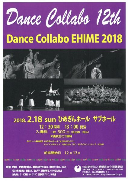 Dance Collabo EHIME 2018