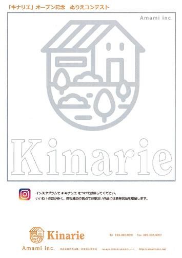 「キナリエ」オープン記念!