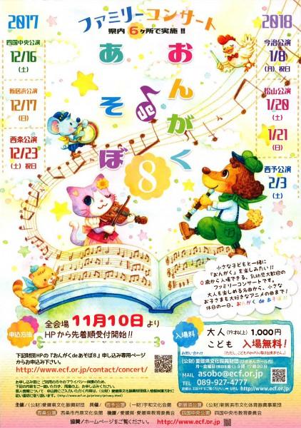 ファミリーコンサート「おんがく de あそぼ 8」 西予公演