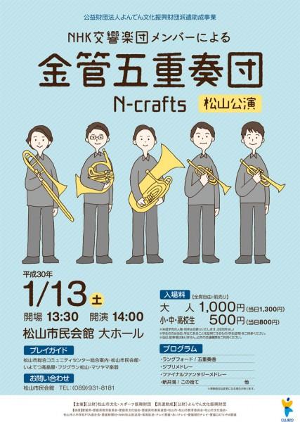 NHK交響楽団メンバーによる金管五重奏団 N-crafts 松山公演