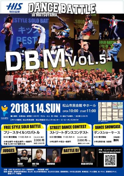 ダンスバトルイン松山 vol.5