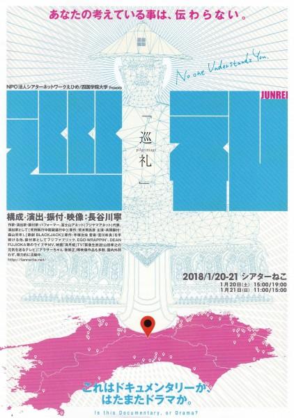 NPO法人シアターネットワークえひめ/四国学院大学Presents「巡礼」at シアターねこ