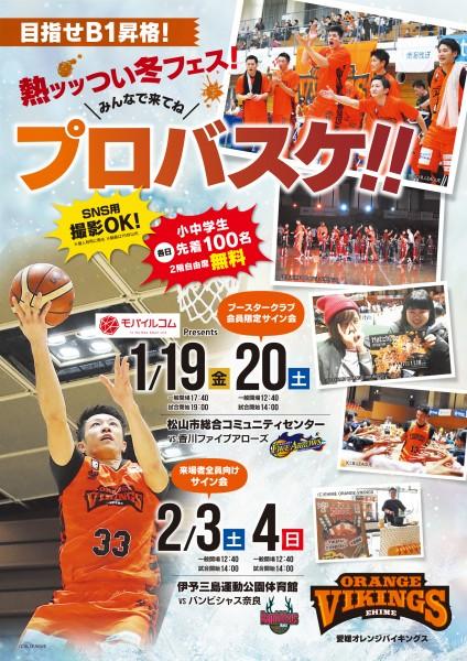 【B2リーグ】愛媛オレンジバイキングス vs バンビシャス奈良
