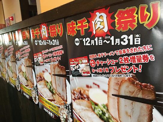 1月31日までの期間限定で「味千肉祭り」を開催中!