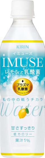 「キリンiMUSE レモンと乳酸菌」新発売!