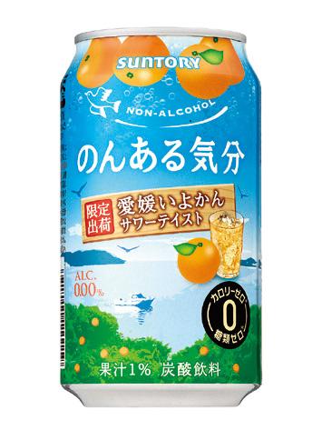 「のんある気分」から〈愛媛いよかんサワーテイスト〉発売