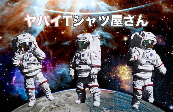 """ヤバイTシャツ屋さん「""""Galaxy of the Tank-top""""TOUR 2018」"""