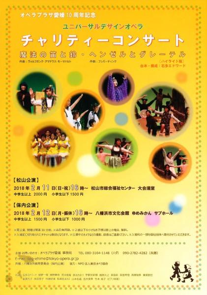 オペラプラザ愛媛10周年記念 ユニバーサルデザインオペラ チャリティーコンサート