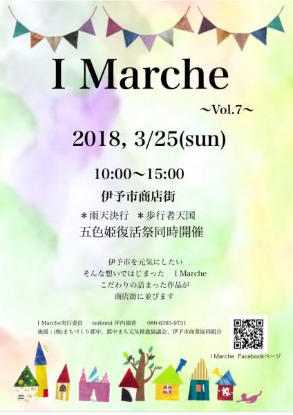 I Marche ~Vol.7
