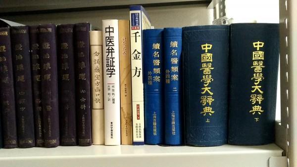 みんなで楽しく東洋医学を勉強しませんか?