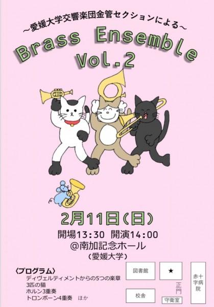 ~愛媛大学交響楽団金管セクションによる~ Brass Ensemble Vol.2