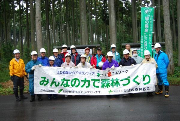 第2回 「森林ボランティア活動促進事業」
