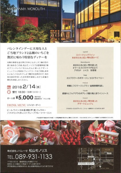 あまおとめ・紅い雫 × 松山モノリス SPECIAL DINNER