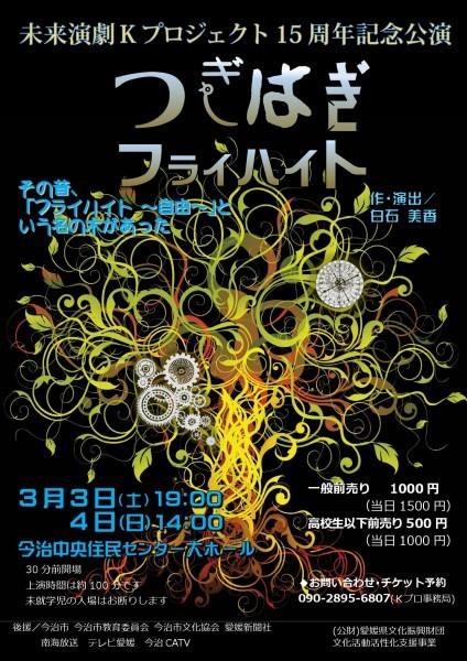 未来演劇Kプロジェクト 15周年記念公園「つぎはぎフライハイト」