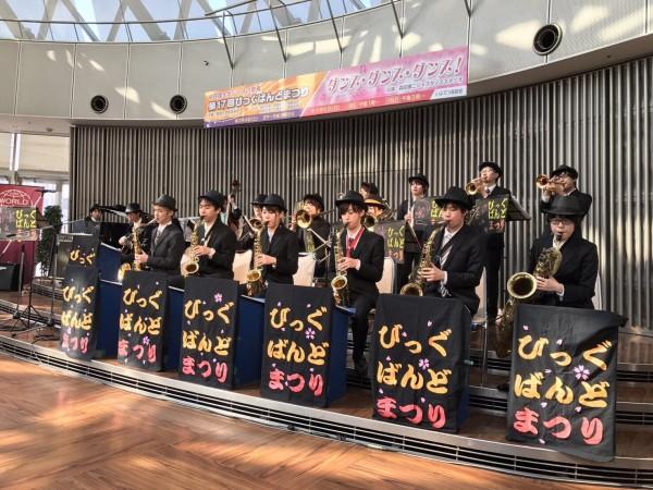 第18回 びっぐばんどまつり~中四国大学ジャズの祭典~