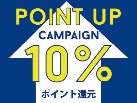 ジーンズファクトリー会員10%POINT UP CAMPAIGN!