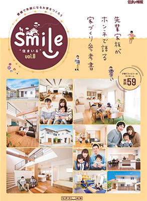 "Smile""住まいる"" vol.8"
