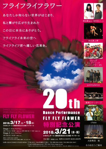 MOGA 20周年 特別記念公演 FLY FLY FLOWER
