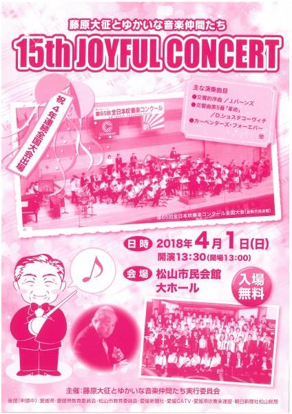 藤原大征とゆかいな音楽仲間たち 15th JOYFUL CONCERT