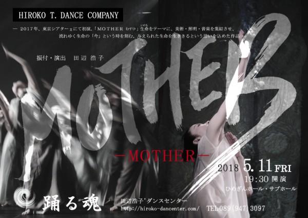 HIROKO T. DANCE COMPANY 「MOTHER むすひ」