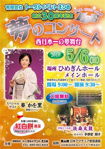 (有)トータルイベントえひめ 創立30周年記念『夢のコンサート』