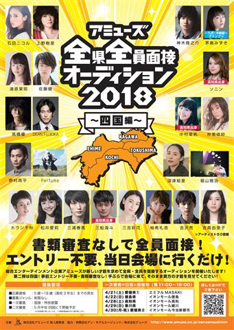 アミューズ 全県全員面接オーディション2018~四国編~