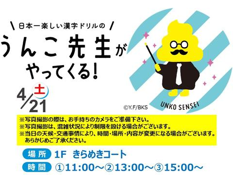 日本一楽しい漢字ドリルの うんこ先生がやってくる!
