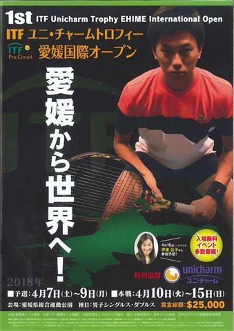 第1回 ITF ユニ・チャームトロフィー 愛媛国際オープン