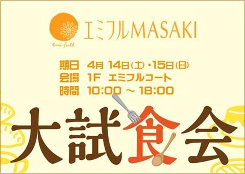 エミフルMASAKI~10周年記念・大試食会~