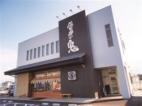 「佐田岬の鬼」3周年記念イベント