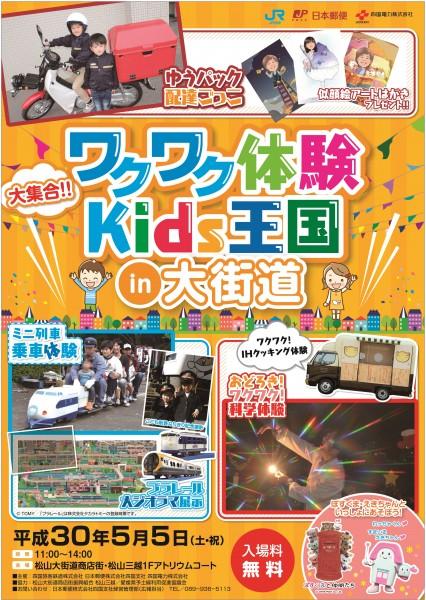 大集合!! ワクワク体験 Kids王国 in大街道