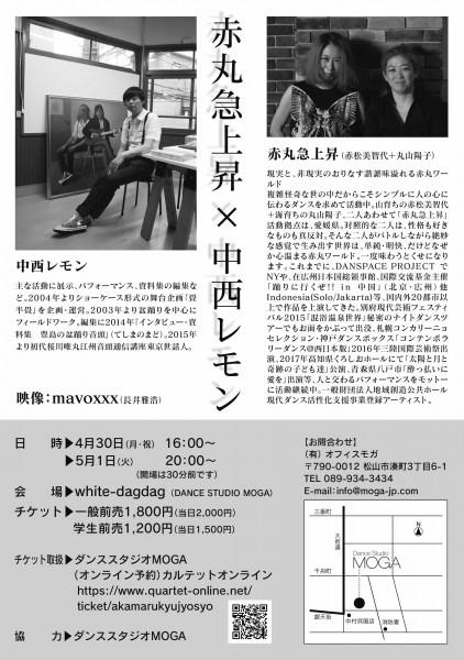 赤丸急上昇×中西レモン(ダンス公演)日日是好日