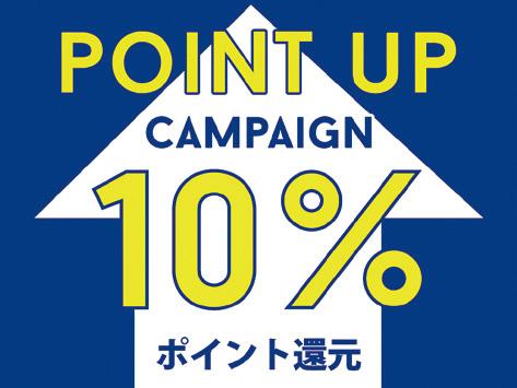 ジーンズファクトリー会員 10%POINT UP CAMPAIGN!