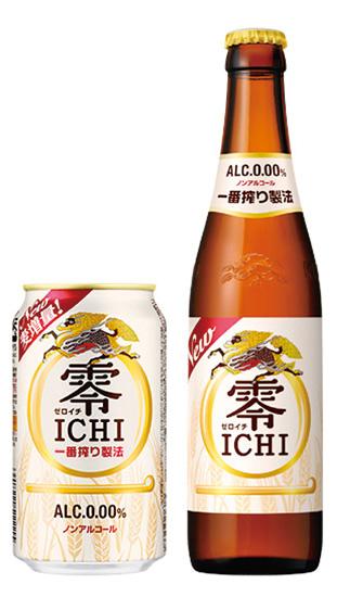 「キリン零ICHI」をリニューアル