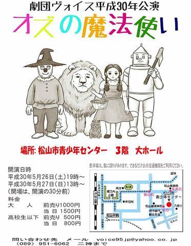 「オズの魔法使い」 劇団ヴォイス平成30年公演