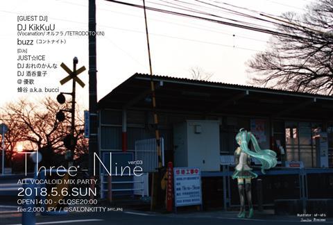 ボーカロイドオンリーDJ Party 「Three-Nine」