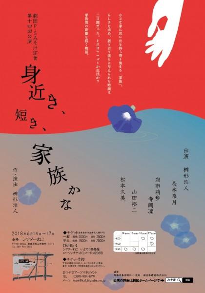 劇団P.Sみそ汁定食 第14回公演「身近き、短き、家族かな」