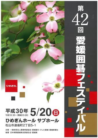 第42回 愛媛囲碁フェスティバル