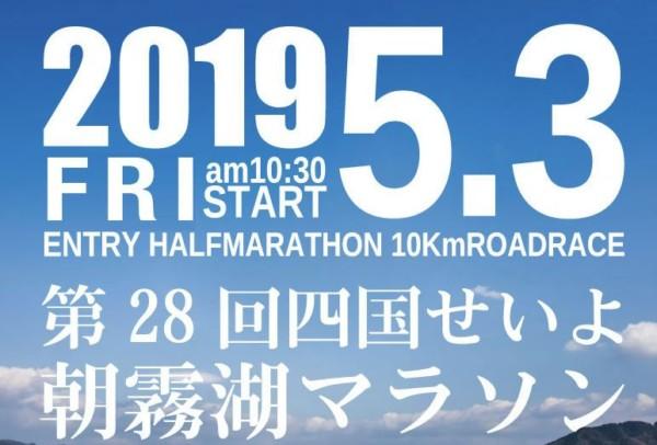 第28回 四国せいよ朝霧湖マラソン