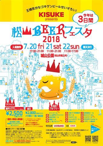 松山BEERフェスタ2018